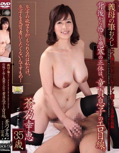義母の筆おろし (SCD-73) [DVD]