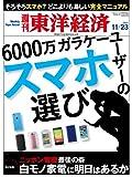 週刊東洋経済 2013年11/23号 [雑誌]