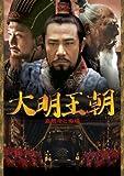 大明王朝 ~嘉靖帝と海瑞~ DVD-BOXII