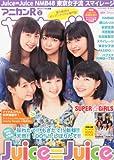 アニカンRヤンヤン!! Vol.6