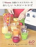 おいしいヘルシーレシピ―バイタミックス公認インストラクターの (朝・昼・夜・週末のおすすめレシピ 1)