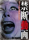 Not Found 6 -ネットから削除された禁断動画- [DVD]