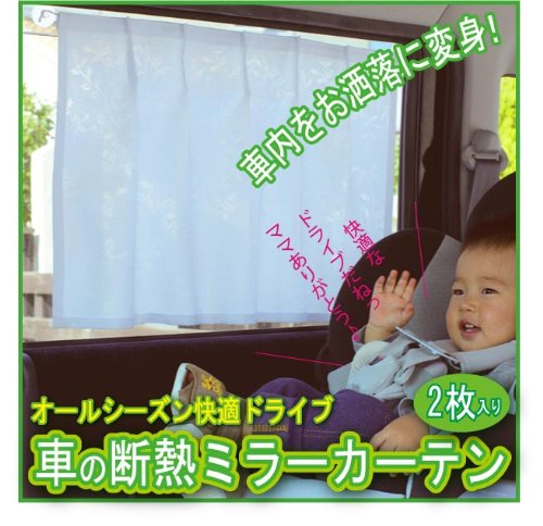 【車の断熱ミラーカーテン(2枚組み)】
