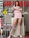 月刊隆行通信 Vol.38A 坂田知恵 RTD-038A [DVD]