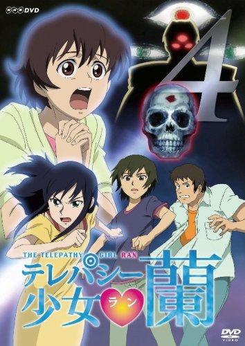 テレパシー少女 蘭 4 [DVD]