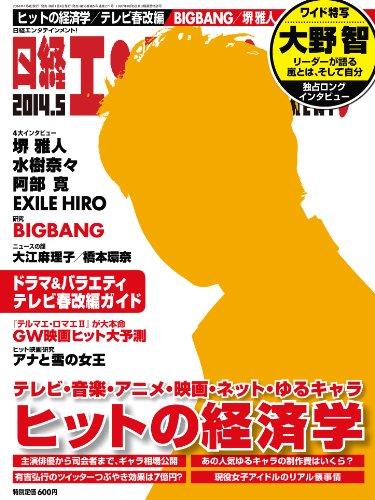 Nikkei entertainment! 2014 may issue [magazine]