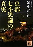 京都七不思議の真実 (講談社文庫)