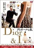 ディオールと私【通常版】[DVD]