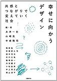 サムネイル:山崎亮、永井一史、中崎隆司による書籍『幸せに向かうデザイン―共感とつながりで変えていく社会』