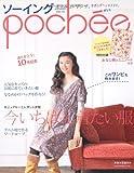 ソーイングpochee vol.10 (2010 autum—お洋服だって、きばらずハンドメイド。 (Heart Warming Life Series)
