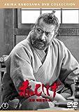 赤ひげ【期間限定プライス版】 [DVD]
