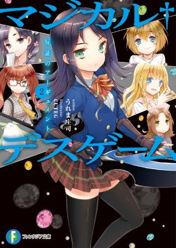 マジカル†デスゲーム2 反証のアーギュメント (富士見ファンタジア文庫)