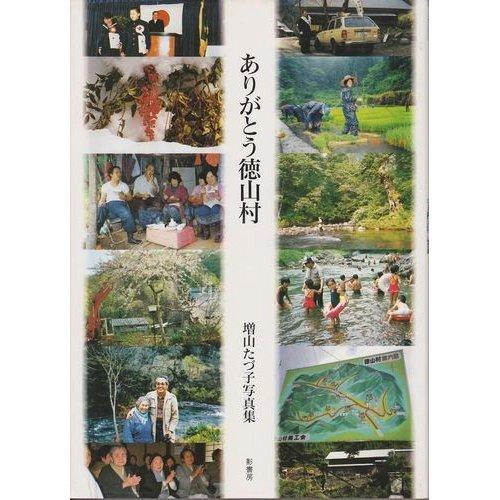 ありがとう徳山村―増山たづ子写真集
