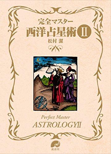 完全マスター西洋占星術II