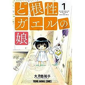 ど根性ガエルの娘 1 (ヤングアニマルコミックス) [Kindle版]