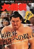 大相撲 2010年 09月号 [雑誌]