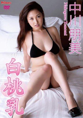 中川朋美 / 白桃乳 [DVD]