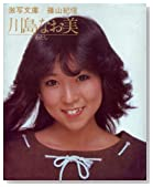 川島なお美―わたし (1982年) (激写文庫)