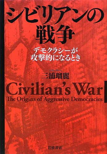 シビリアンの戦争――デモクラシーが攻撃的になるとき