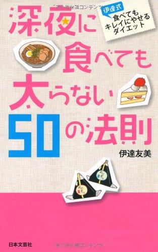 深夜に食べても太らない50の法則—伊達式食べてもキレイにやせるダイエット (日文新書PLUS 7)