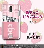 HTC J ISW13HT対応 携帯ケース【442板チョコ『いちごミルク』】