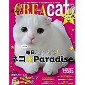 CREA Due cat no 5 毎日、モフモフ!ネコ★Paradise