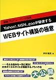 敏腕プロデューサーが伝授Yahoo!、MSN、gooが駆使する WEBサイト構築の極意