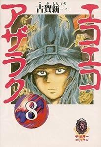 エコエコアザラク (8) (ザ・ホラーコミックス)
