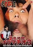窒息拷問イラマチオ3 [DVD]