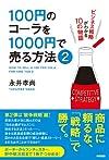100円のコーラを1000円で売る方法2 (中経出版)