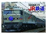 365日めくり JR鉄道カレンダー 2011