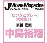 J Movie Magazine(ジェイムービーマガジン) Vol.06 (パーフェクト・メモワール) -