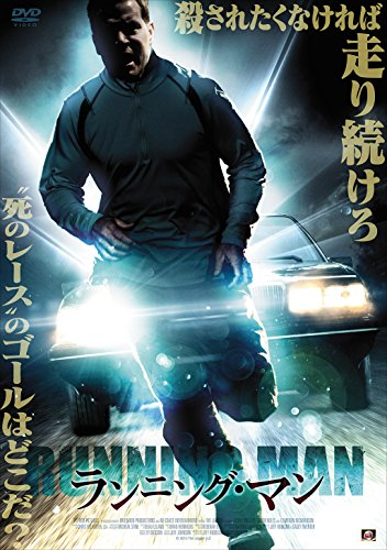 ランニング・マン [DVD]