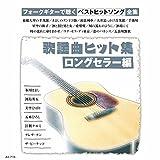 恋のバカンス (ギター) [オリジナル歌手 : ザ・ピーナッツ]
