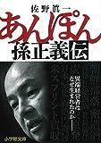 あんぽん 孫正義伝 (小学館文庫 さ 19-1)