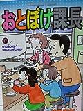 おとぼけ課長 17 (芳文社コミックス)