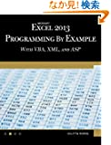 Microsoft Excel 2013 Programming by Example: With Vba, Xml, and Asp (Computer Science)