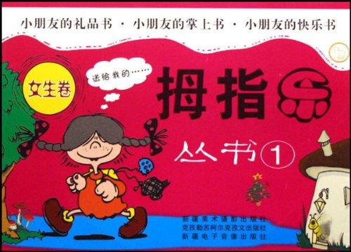 拇指乐丛书(1女生卷)(拇指乐丛书)