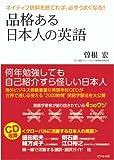 ーネイティブ信仰を捨てれば、必ずうまくなる!!ー 品格ある日本人の英語 (CD付)