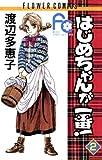 はじめちゃんが一番!(2) (フラワーコミックス)