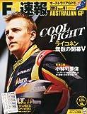 F1 (エフワン) 速報 2013年 3/28号 [雑誌]