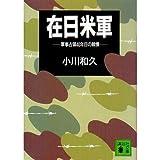 在日米軍―軍事占領40年目の戦慄 (講談社文庫)