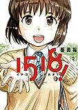 イチゴーイチハチ!(2) (ビッグコミックス)