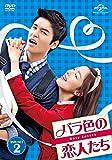 バラ色の恋人たち DVD-SET2 -