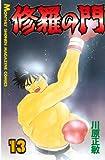 修羅の門(13) (月刊マガジンコミックス)