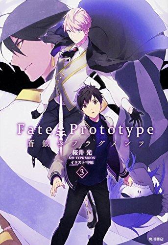 Fate/Prototype 蒼銀のフラグメンツ (3)