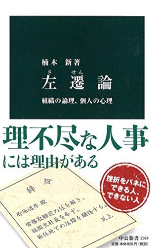 左遷論 - 組織の論理、個人の心理 (中公新書)