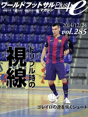 World Futsal Magazine Plus Vol285: Shoot poke Goleiro reverse / Photos line of sight when the dribble (Japanese Edition) PDF