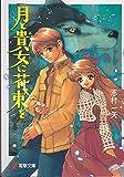 月と貴女に花束を / 志村 一矢 のシリーズ情報を見る