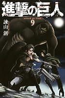 進撃の巨人(9) (講談社コミックス)